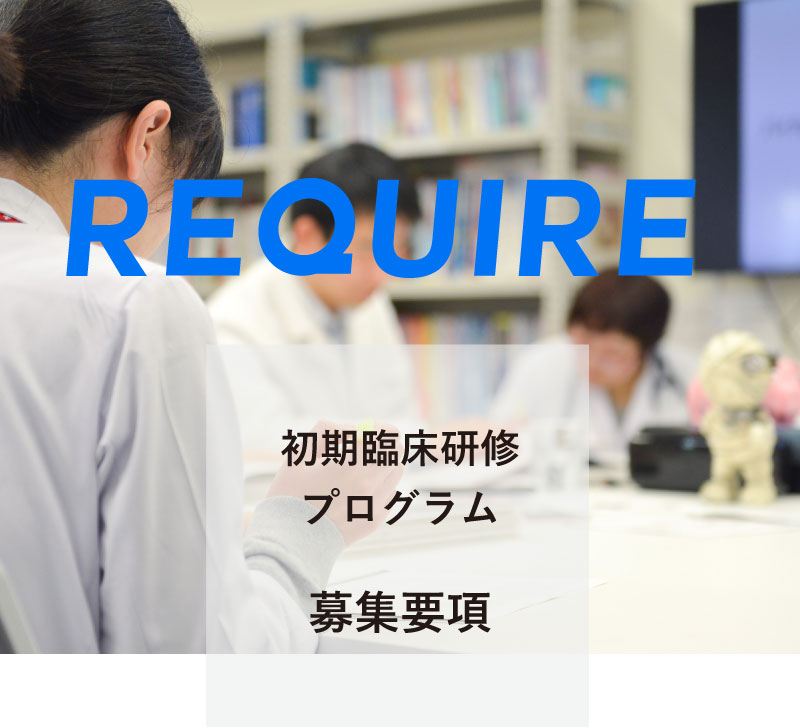 REQUIRE 初期臨床研修プログラム 募集要項